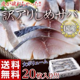 シメサバ しめ鯖 シメさば しめさば 送料無料 皮が破れて超特価!! 国産〆サバ 20枚(1枚:120g以上) どどーんと2.4㎏以上! ※冷凍