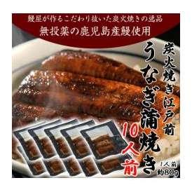 ≪送料無料≫鹿児島産 無投薬 炭火焼うなぎ 1食分(約80g)×10尾 ※冷凍 ☆