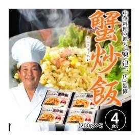 陳建一監修! レタス入り『蟹チャーハン』 約200g×4食セット ※冷凍○