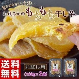 干し芋 芋 イモ いも 茨城県産 天日干しで甘さ引き出す! 紅はるか もちもち干し芋 100g×2袋 ゆうパケット ※常温 送料無料