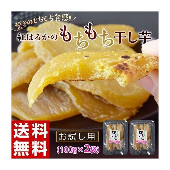 干し芋 芋 イモ いも 茨城県産 天日干しで甘さ引き出す! 紅はるか もちもち干し芋 100g×2袋 ゆうパケット ※常温 送料無料01