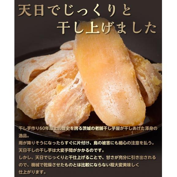 干し芋 芋 イモ いも 茨城県産 天日干しで甘さ引き出す! 紅はるか もちもち干し芋 100g×2袋 ゆうパケット ※常温 送料無料03