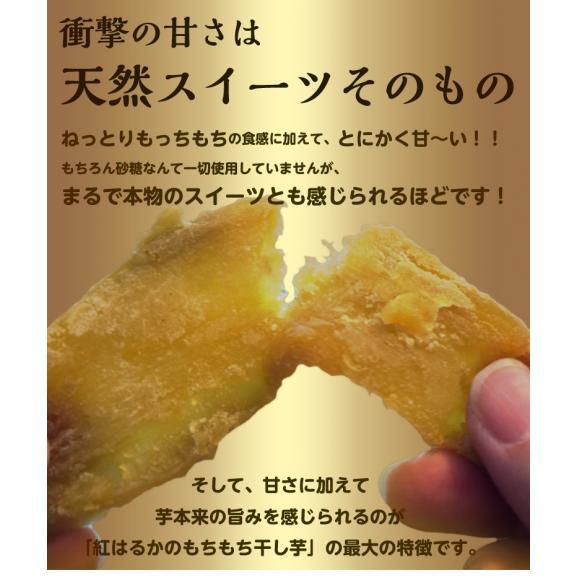 干し芋 芋 イモ いも 茨城県産 天日干しで甘さ引き出す! 紅はるか もちもち干し芋 100g×2袋 ゆうパケット ※常温 送料無料04