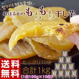 《送料無料》茨城県産 天日干しで甘さ引き出す!紅はるかもちもち干し芋 100g×10袋 ※常温 ○
