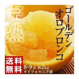 《送料無料》カリフォルニア産 完熟ゴールデンオロブロンコ 8~9玉 約2kg  ☆