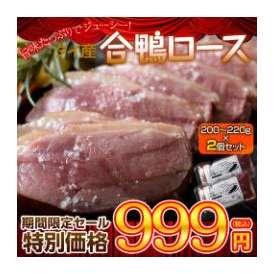 <期間限定999円セール> タイ産「合鴨ロース」 200g~220g×2パックセット ※冷凍 【冷凍同梱可能】☆