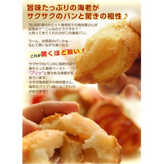 エビ えび 海老屋の海老パン 40個 トースト 惣菜 朝食 1kg 20個入500g×2袋 冷凍 送料無料03
