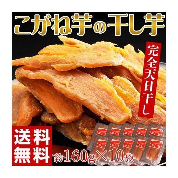 ほしいも 干し芋 茨城県産 こがね芋の干し芋 おまとめ10袋 (1袋あたり約160g) 送料無料01