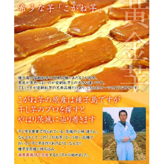 ほしいも 干し芋 茨城県産 こがね芋の干し芋 おまとめ10袋 (1袋あたり約160g) 送料無料02