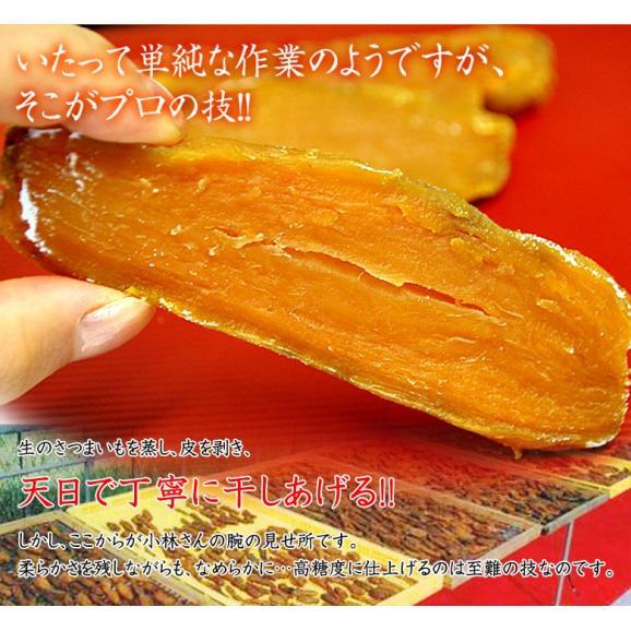 ほしいも 干し芋 茨城県産 こがね芋の干し芋 おまとめ10袋 (1袋あたり約160g) 送料無料03