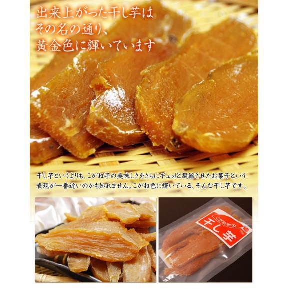 ほしいも 干し芋 茨城県産 こがね芋の干し芋 おまとめ10袋 (1袋あたり約160g) 送料無料04