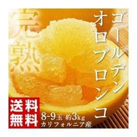 《送料無料》カリフォルニア産 ゴールデンオロブロンコ 8~9玉 約3kg ☆