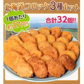 「北海道コロッケ3種セット」(カニクリーム12個・カレー10個・コーン10個) 合計32ヶ入  ※冷凍◯