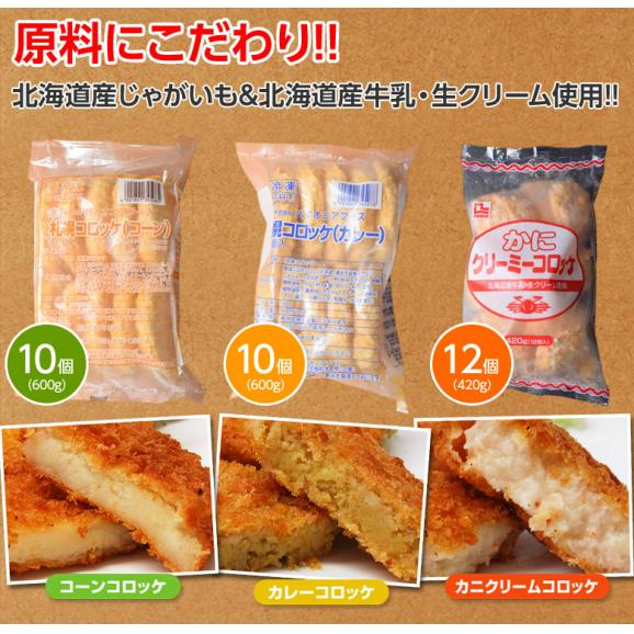 「北海道コロッケ3種セット」(カニクリーム12個・カレー10個・コーン10個) 合計32ヶ入  ※冷凍◯02
