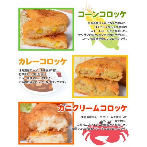 「北海道コロッケ3種セット」(カニクリーム12個・カレー10個・コーン10個) 合計32ヶ入  ※冷凍◯03