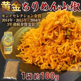 国産 ちりめん山椒 1袋(約100g)冷凍 ☆