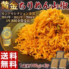 ≪送料無料≫国産 ちりめん山椒 1袋(約100g)×3P 冷凍 ☆
