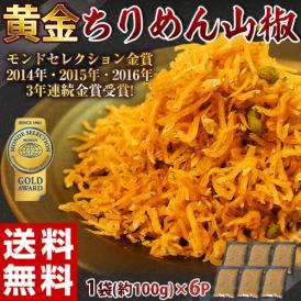 ≪送料無料≫国産 ちりめん山椒 1袋(約100g)×6P 冷凍 ☆