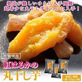 ほしいも 干し芋 完全天日干し 紅はるか 丸干し芋 お試し 3袋(1P:150g) 常温 ゆうパケット 送料無料