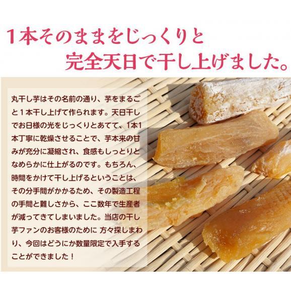 ほしいも 送料無料 完全天日干し 紅はるか 丸干し芋 お試し 3袋(1P:150g) 常温 ゆうパケット02
