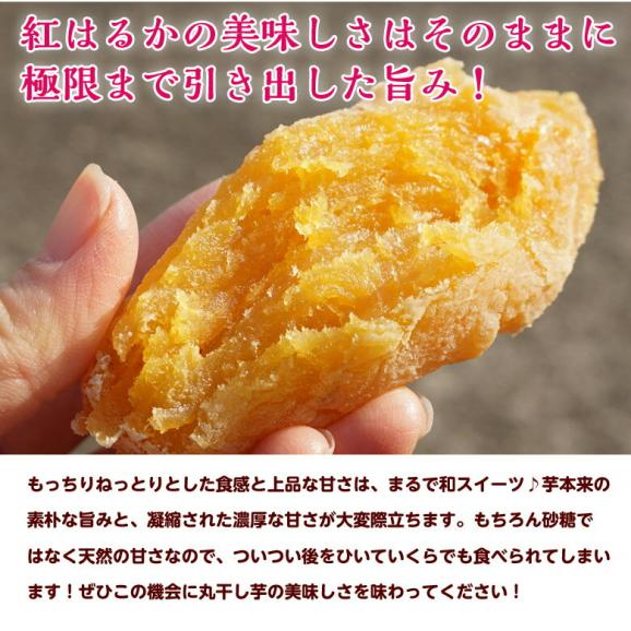 ほしいも 送料無料 完全天日干し 紅はるか 丸干し芋 お試し 3袋(1P:150g) 常温 ゆうパケット04
