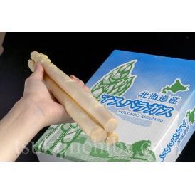 《送料無料》産地直送「ホワイトアスパラガス」 北海道産  2Lサイズ 約500g×2袋 合計約1kg ☆