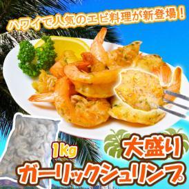大盛りガーリックシュリンプ 1kg 冷凍 ☆