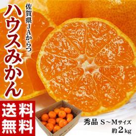 『ハウスみかん』 佐賀県産 JAからつ 秀品 約2kg (目安として20~24玉) S~Mサイズ ※常温 送料無料