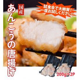 国産 あんこうの唐揚げ 200g×2袋 ※冷凍 sea ☆