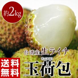 ライチ 台湾産 生ライチ 玉荷包 約2kg (80~100個程度) 冷蔵 送料無料 簡易包装