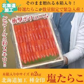 北海道加工 種金印 塩たらこ 中 贈答用 木箱入り 2kg ※冷凍 ☆