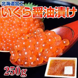 北海道加工 鱒子いくら醤油漬け 250g ※冷凍 ☆