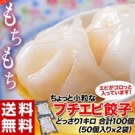 ≪送料無料≫プチ海老餃子 500g(10g×50個)×2袋 ※冷凍 ☆