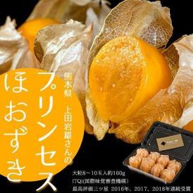 上田岩雄さんの『プリンセスほおずき』 熊本県産 大粒8~10粒 約160g ※常温