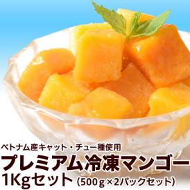 マンゴー ベトナム産 キャットチュー種 完熟 カットマンゴー 約500g×2袋 大容量 1キロ 冷凍同梱可能