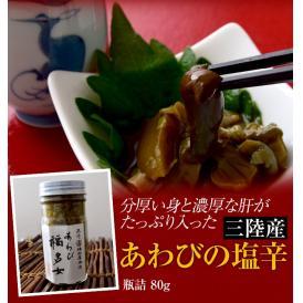 《送料無料》三陸産あわびの肝をたっぷり使用した「あわびの塩辛」80g ※冷凍