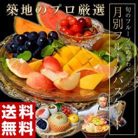 ≪送料無料≫築地の目利き厳選!旬のフルーツを詰めた「月別フルーツバスケット」※冷蔵または常温 ○