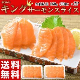 《送料無料》訳あり キングサーモン スライス お刺身用  160g(20枚)×2P 鮭 サーモン 冷凍 ☆