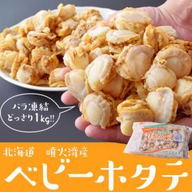 ホタテ 帆立 北海道産 ベビー帆立 生食用 大容量 1キロ 冷凍