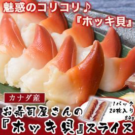 刺身 寿司 ホッキ貝 カナダ産 スライス 80g 20枚入り×1パック 冷凍