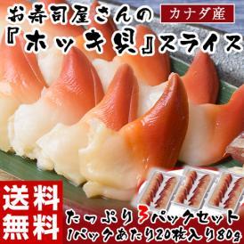 刺身 寿司 ホッキ貝 カナダ産 スライス 80g 20枚入り×3パック 冷凍 送料無料