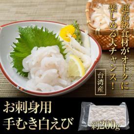 白海老 しろえび シロエビ 台湾産 お刺身白えび 約200g 手むき 生食用  冷凍