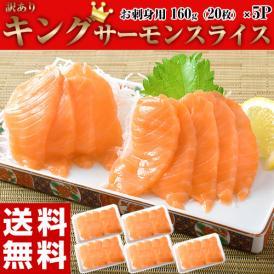 送料無料 訳あり キングサーモン スライス お刺身用  160g(20枚)×5P 合計100枚 鮭 サーモン 冷凍