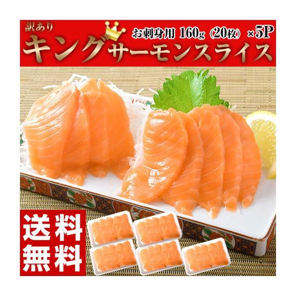 送料無料 訳あり キングサーモン スライス お刺身用  160g(20枚)×5P 合計100枚 鮭 サーモン 冷凍01