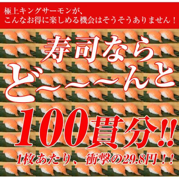 送料無料 訳あり キングサーモン スライス お刺身用  160g(20枚)×5P 合計100枚 鮭 サーモン 冷凍02