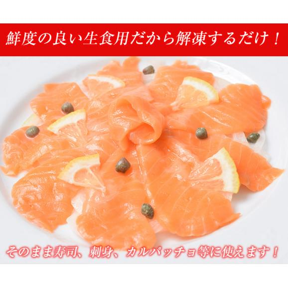 送料無料 訳あり キングサーモン スライス お刺身用  160g(20枚)×5P 合計100枚 鮭 サーモン 冷凍03