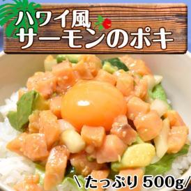 サーモン ポキ 500g ハワイ ハワイ料理 ポケ ポキ丼 ローカルフード ハワイ伝統 冷凍