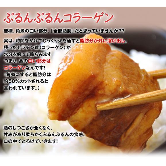 豚角煮 業務用『じっくり煮込んだ豚角煮』(430g×3袋) ※冷凍 送料無料04