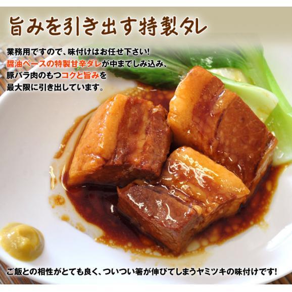 豚角煮 業務用『じっくり煮込んだ豚角煮』(430g×3袋) ※冷凍 送料無料05