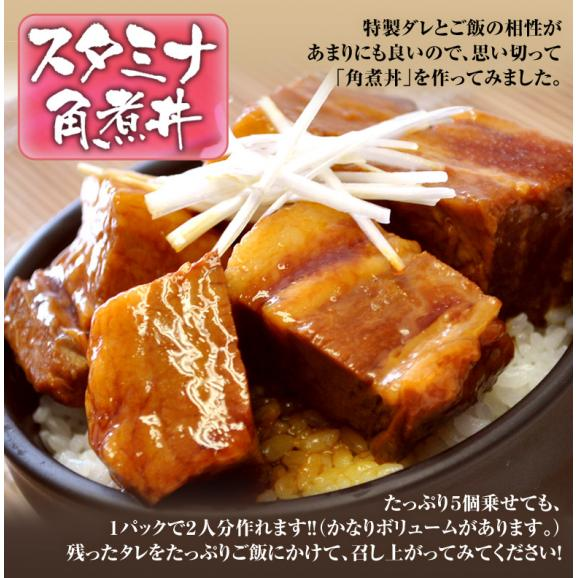 豚角煮 業務用『じっくり煮込んだ豚角煮』(430g×3袋) ※冷凍 送料無料06